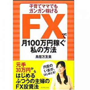子育てママでもガンガン稼げるFXで月100万円稼ぐ私の方法