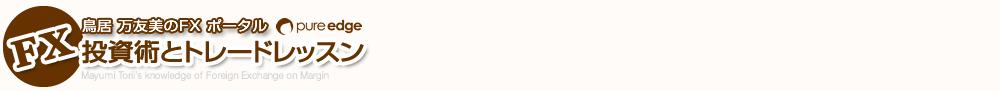 鳥居万友美のFXレポート 『FXトレードを見直そう』