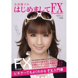 小倉優子のはじめましてFX