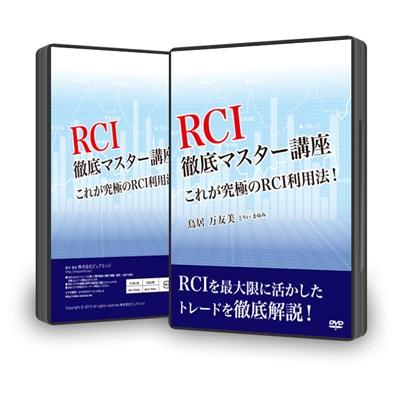 rci_3d